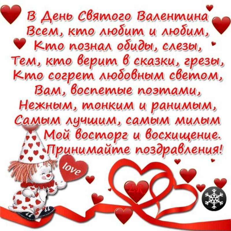 Прикольные поздравления с днем валентина картинки