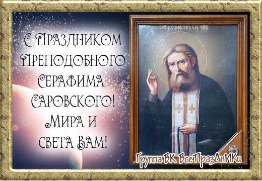 Открытка серафима саровского 1 августа