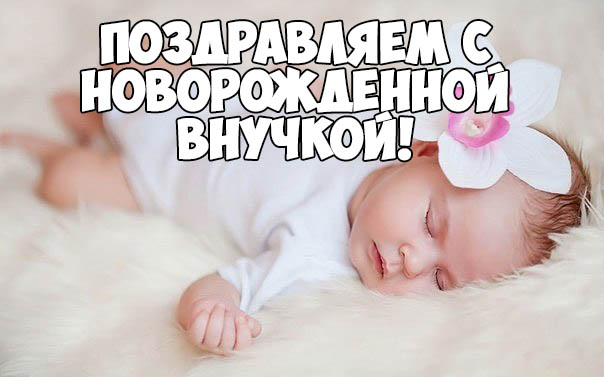 Прикольные смешные, поздравления с рождением девочки в картинках для бабушки
