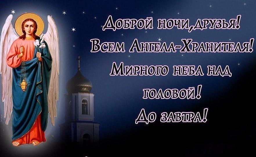 Красивые открытки православные спокойной ночи, картинки братва