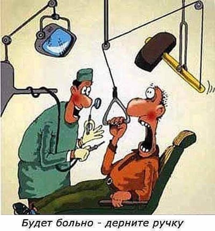 Два, смешные картинки про хирургов стоматологов