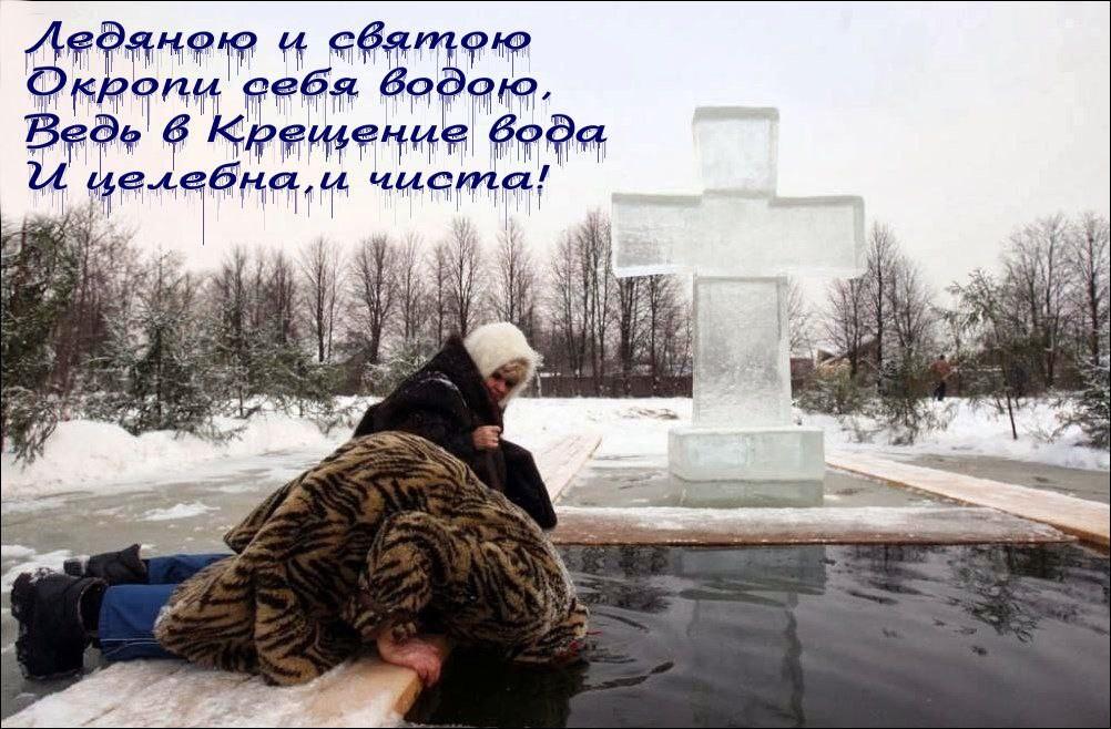Прикольная картинка с крещением