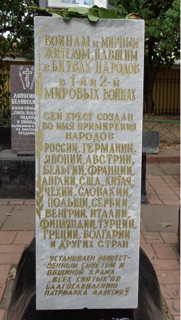 Мемориал Примирения народов у Храма Всех Святых на Соколе. Kg6IGrfKUM