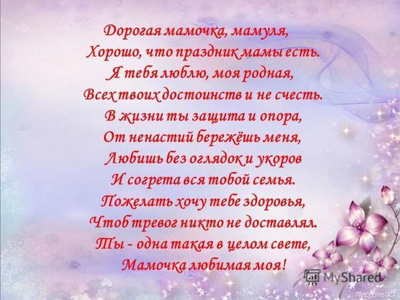 Стихотворение о маме поздравления