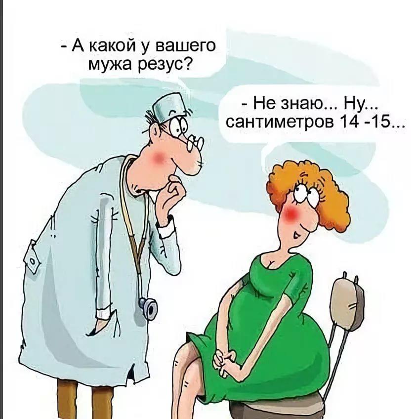 Поздравления днем, смешные картинки об гинекологии