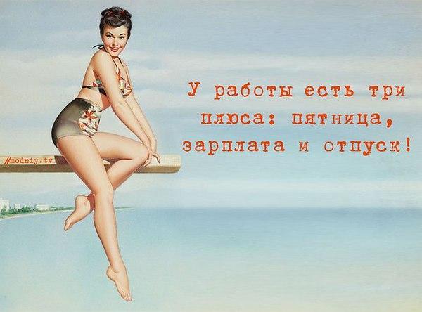 Надписью новая, смешные картинки про платья и отпуск